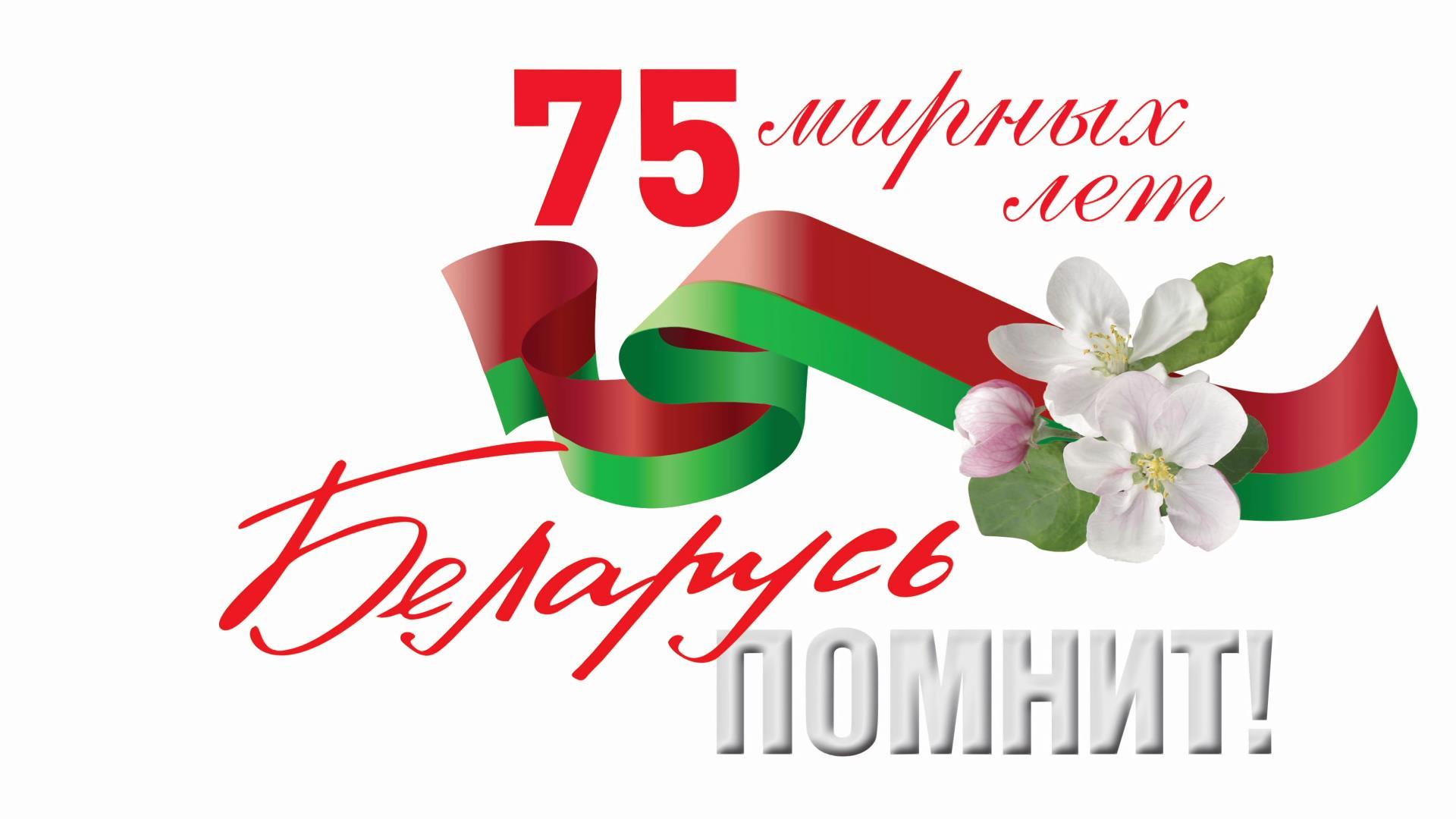Поздравление с праздником 9 мая от руководства г. Бреста